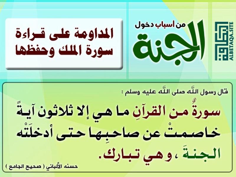 تحميل سورة الـمـلـك MP3 - مشاري بن راشد العفاسي - المصحف المرتل | ﺭاﺩﻳﻮ  ﺇﺳﻼﻣﻲ