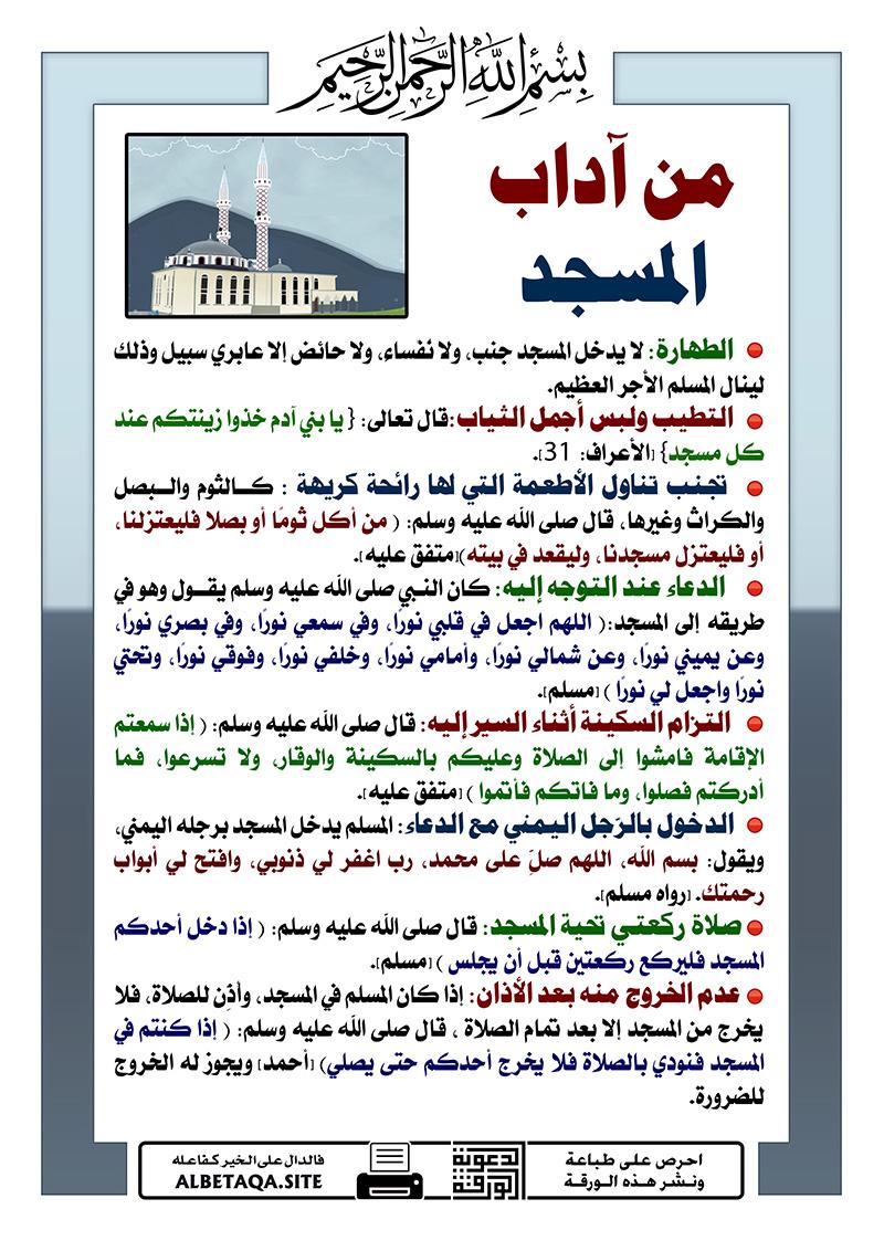 من آداب المسجد