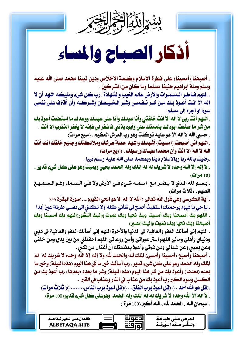 تحميل اذكار المسلم mp3