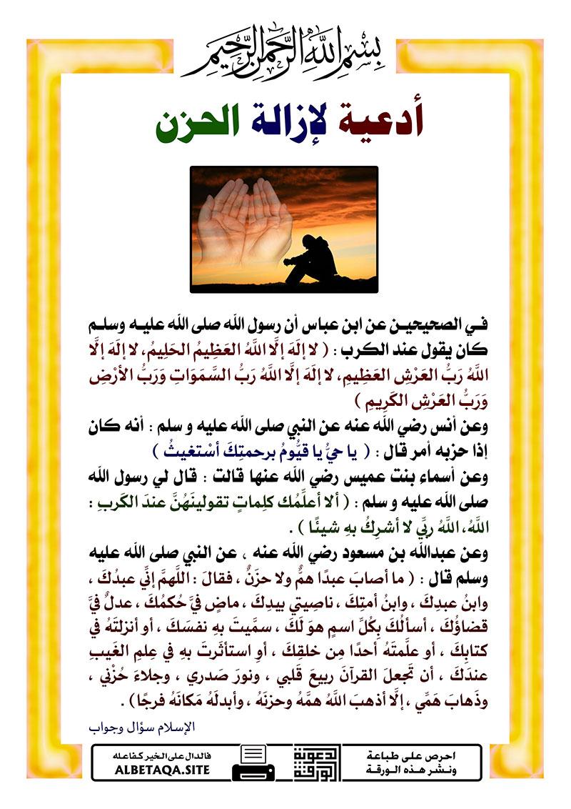 دعاء تفريج الهم والحزن poster دعاء تفريج الهم والحزن screenshot 1