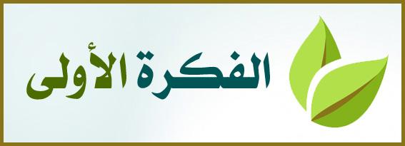 http://www.albetaqa.site/images/afkar001.jpg