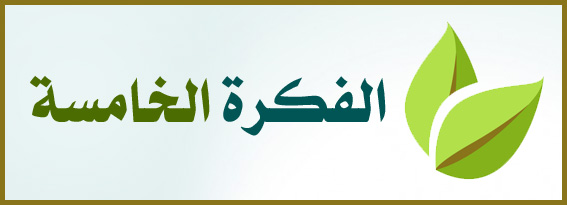 http://www.albetaqa.site/images/afkar005.jpg