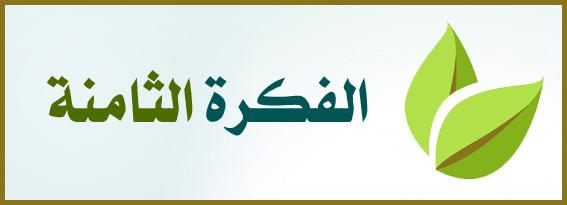 http://www.albetaqa.site/images/afkar008.jpg