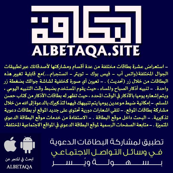 http://www.albetaqa.site/images/albetaqa-app-s.jpg