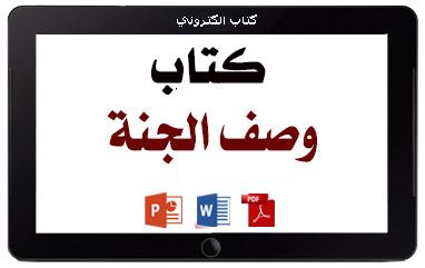 http://www.albetaqa.site/images/books/m/wsfJnna.jpg