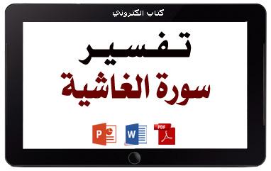 http://www.albetaqa.site/images/books/q/088alghashya.jpg