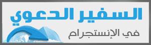 http://www.albetaqa.site/images/safeer-i.jpg