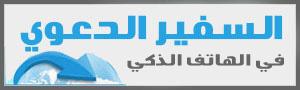 http://www.albetaqa.site/images/safeer-j.jpg