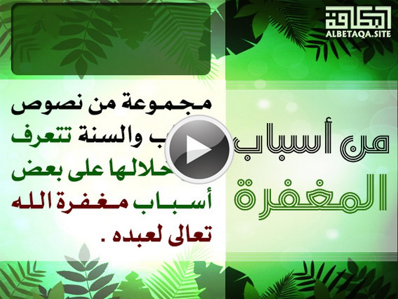 http://www.albetaqa.site/images/videos/m/maghfra.jpg