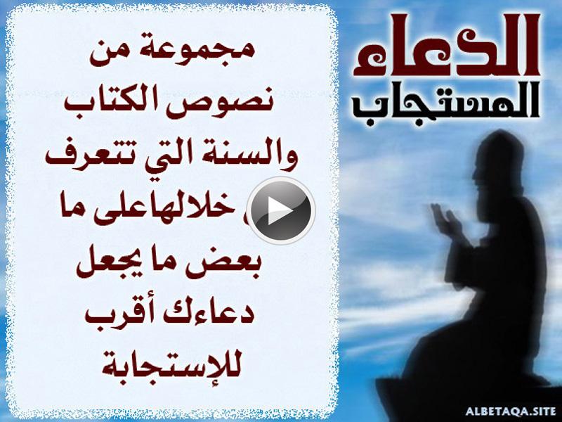 http://www.albetaqa.site/images/videos/m/mstgab.jpg