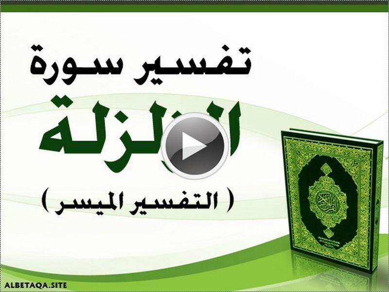 http://www.albetaqa.site/images/videos/q/099alzalzlh.jpg