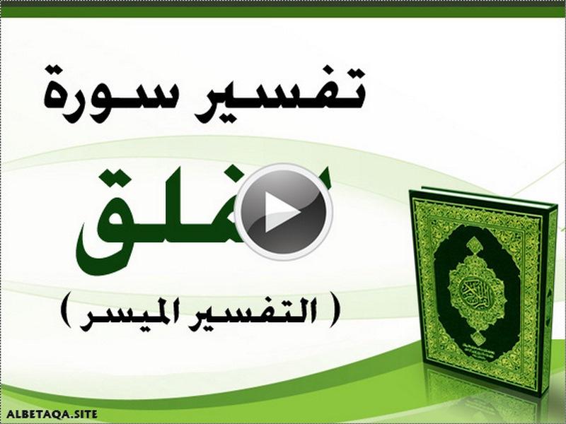 http://www.albetaqa.site/images/videos/q/113alfalq.jpg