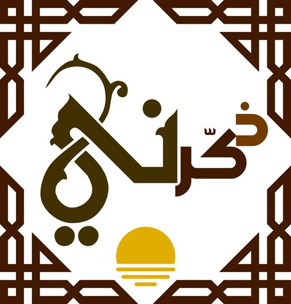 http://www.albetaqa.site/images/zakkerny.jpg