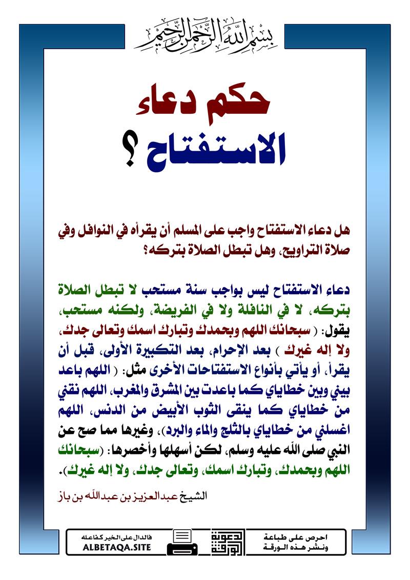 Index Of Social Data Alwaraqa 08ebadat 03azanwslah02