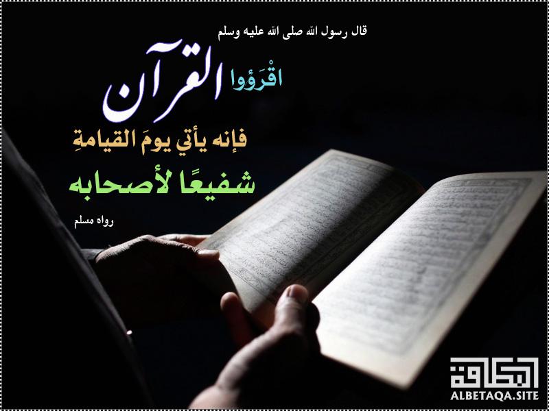 اقرؤوا القرآن