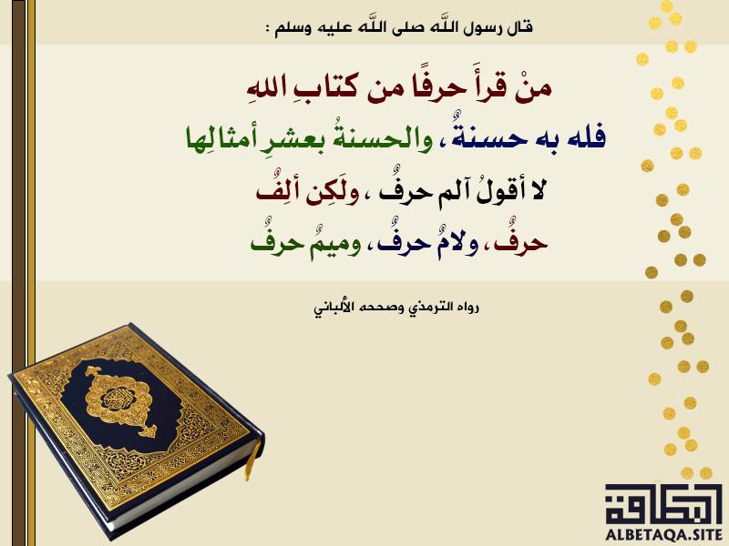 من قرأ حرفا من كتاب الله فله به حسنة والحسنة بعشر أمثالها