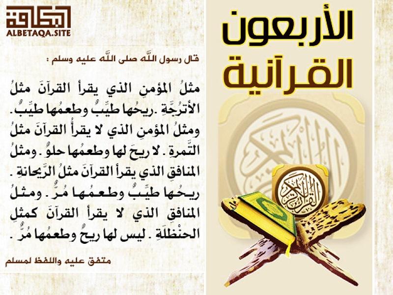 الأربعون القرآنية – مثل المؤمن الذي يقرأ القرآن مثل الأترجة