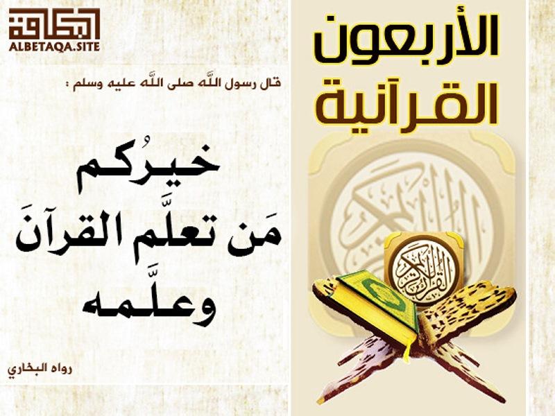 الأربعون القرآنية – خيركم من تعلم القرآن وعلمه