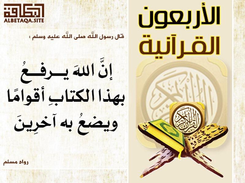 الأربعون القرآنية – إن الله يرفع بهذا الكتاب أقواما