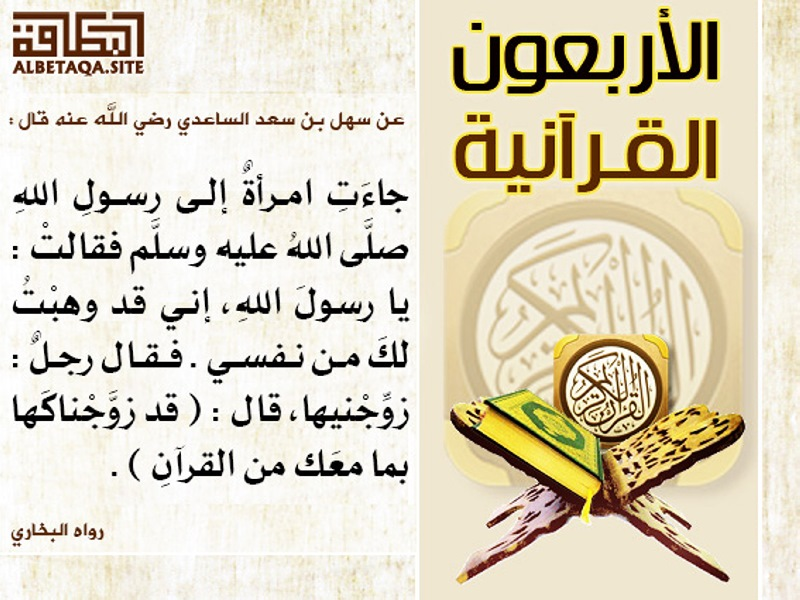 الأربعون القرآنية – قد زوجناكها بما معك من القرآن