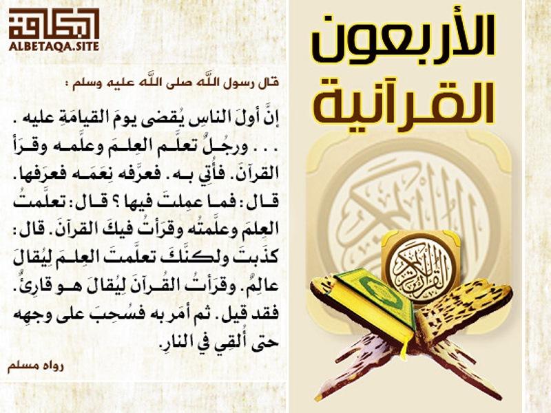 الأربعون القرآنية – أول الناس يقضى يوم القيامة عليه