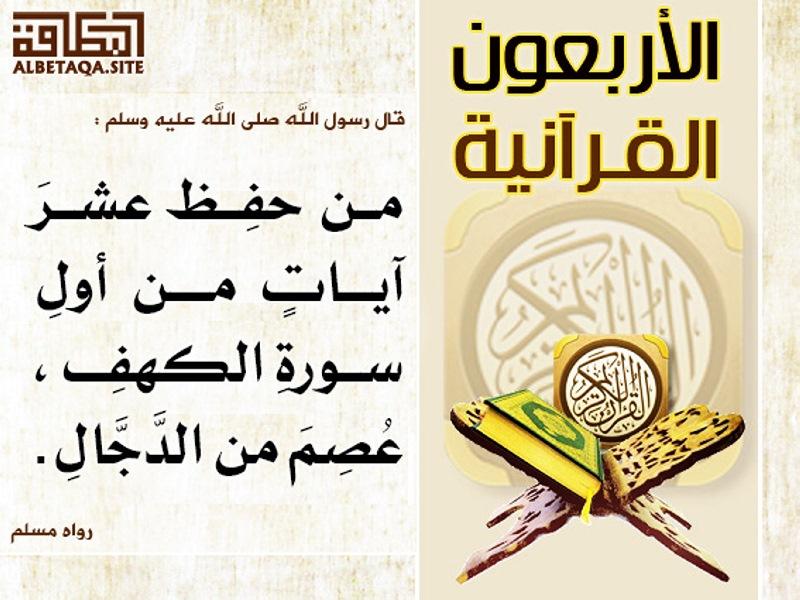 الأربعون القرآنية – حفظ عشر آيات من أول سورة الكهف
