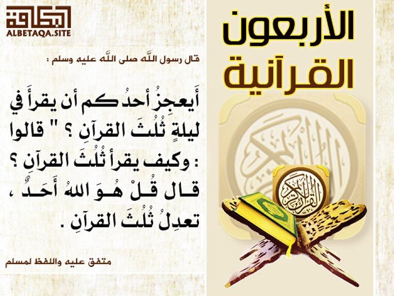 الأربعون القرآنية – تعدل ثلث القرآن
