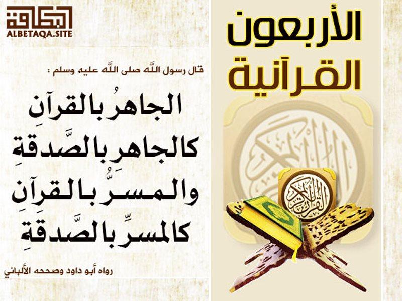 الأربعون القرآنية – الجاهر بالقرآن كالجاهر بالصدقة