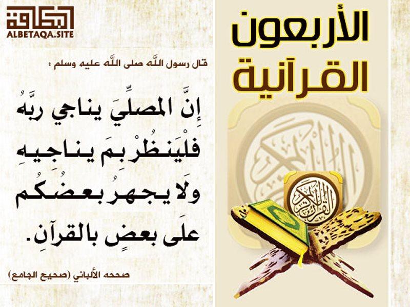 الأربعون القرآنية – ولا يجهر بعضكم على بعض بالقرآن