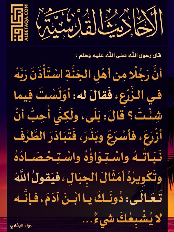 الأحاديث القدسية – أمة محمد صلى الله عليه وسلم