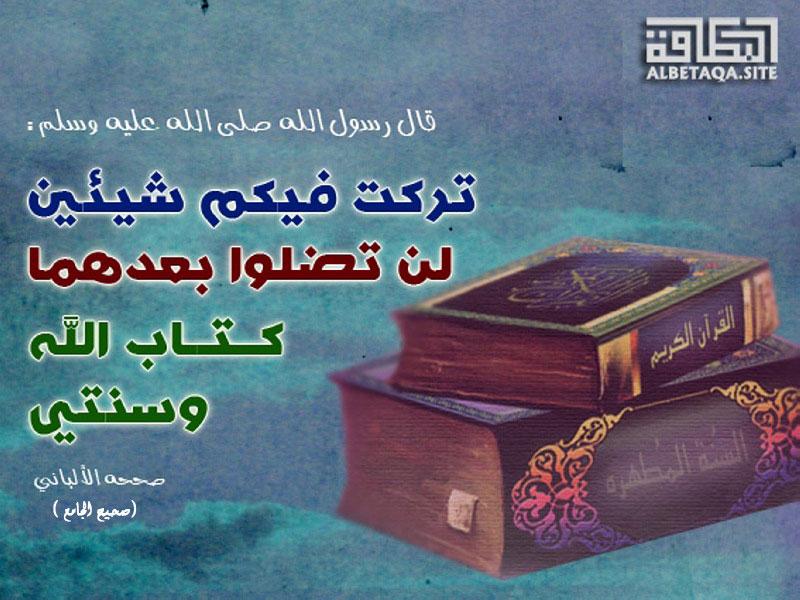 كتاب الله وسنتي