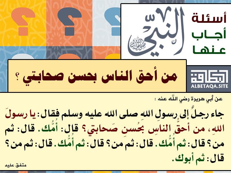 أسئلة أجاب عنها النبي صلى الله عليه وسلم من أحق الناس بحسن صحابتي موقع البطاقة الدعوي