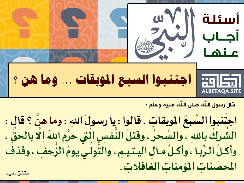أسئلة أجاب عنها النبي صلى الله عليه وسلم – اجتنبوا السبع الموبقات . .. وما هن ؟