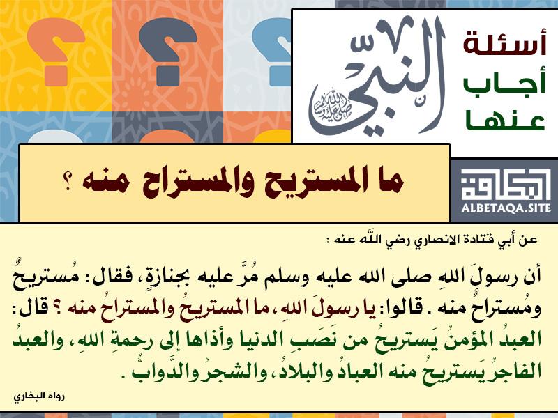 أسئلة أجاب عنها النبي صلى الله عليه وسلم – ما المستريح والمستراح منه ؟
