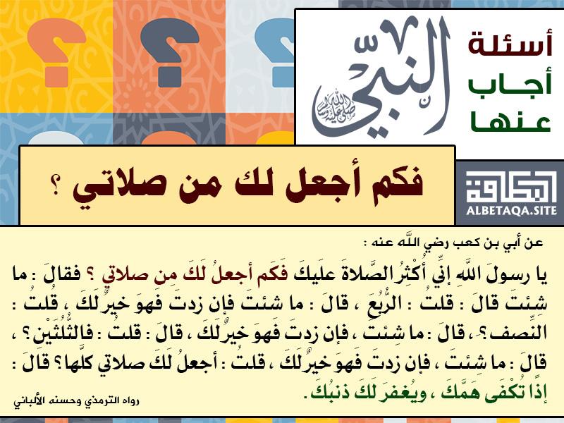 أسئلة أجاب عنها النبي صلى الله عليه وسلم – فكم أجعل لك من صلاتي ؟