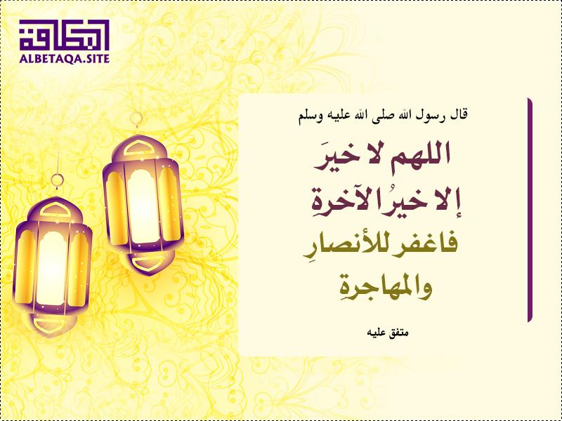 اللهم لا خير إلا خير الآخرة