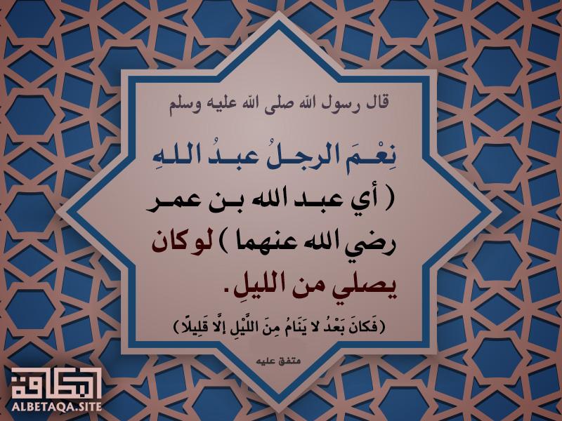 نعم الرجل عبدالله لو كان يصلي من الليل