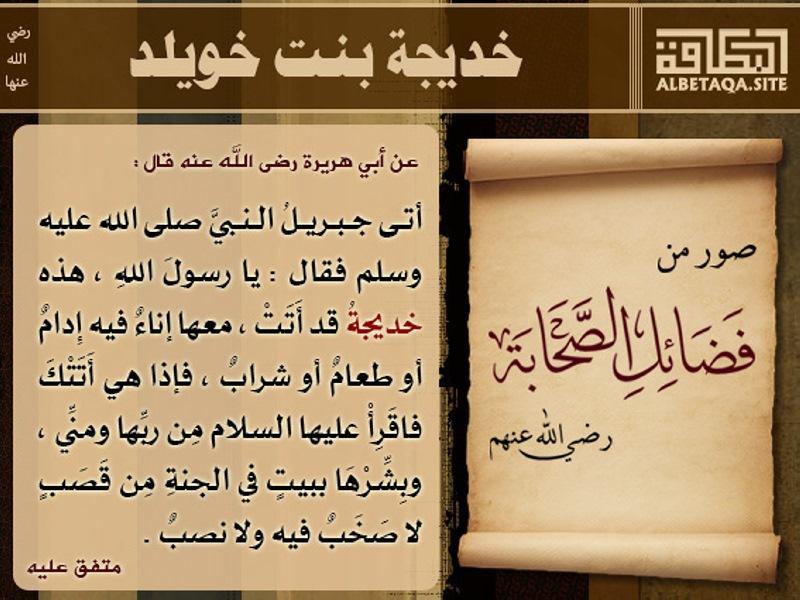 صور من فضائل الصحابة خديجة بنت خويلد رضي الله عنها موقع البطاقة الدعوي