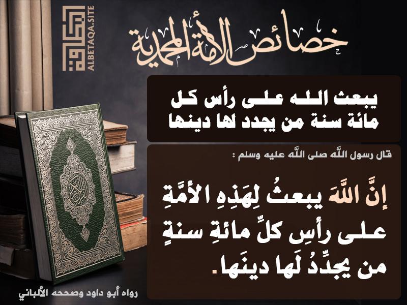 خصائص الأمة المحمدية – يبعث الله على رأس كل مائة سنة من يجدد لها دينها