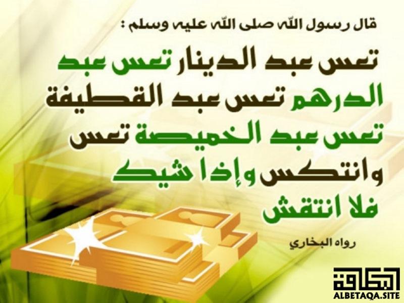 تعس عبد الدينار موقع البطاقة الدعوي