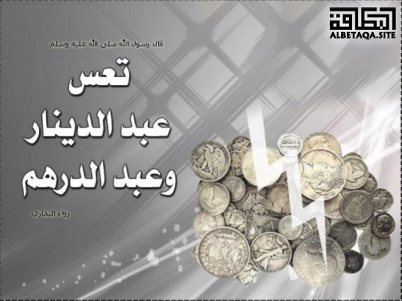 تعس عبد الدينار وعبد الدرهم موقع البطاقة الدعوي