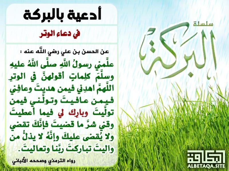 أدعية بالبركة - في دعاء الوتر | موقع البطاقة الدعوي
