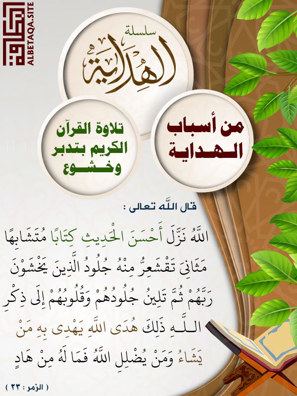 سلسلة الهداية – من أسباب الهداية – تلاوة القرآن الكريم بتدبر وخشوع