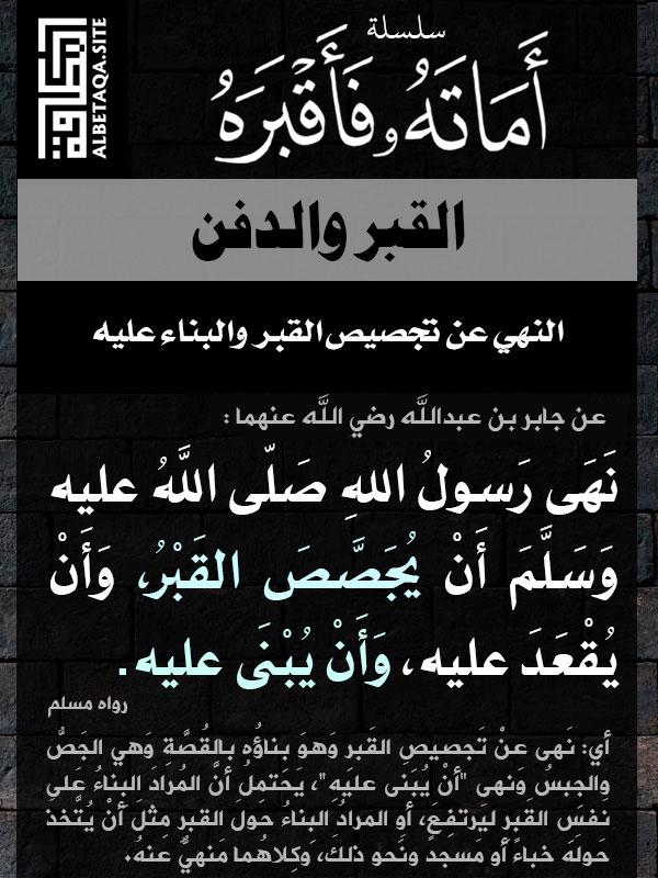 أماته فأقبره – القبر والدفن – النهي عن تجصيص القبر والبناء عليه