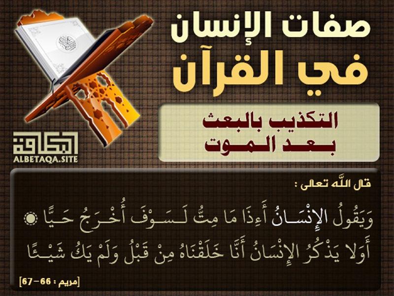 صفات الإنسان في القرآن – التكذيب بالبعث بعد الموت