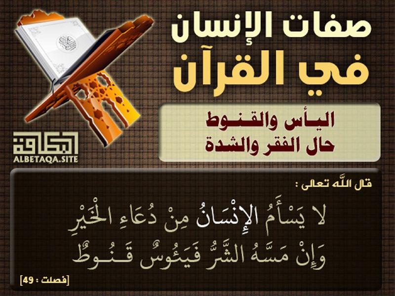صفات الإنسان في القرآن اليأس والقنوط حال الفقر والشدة موقع البطاقة الدعوي