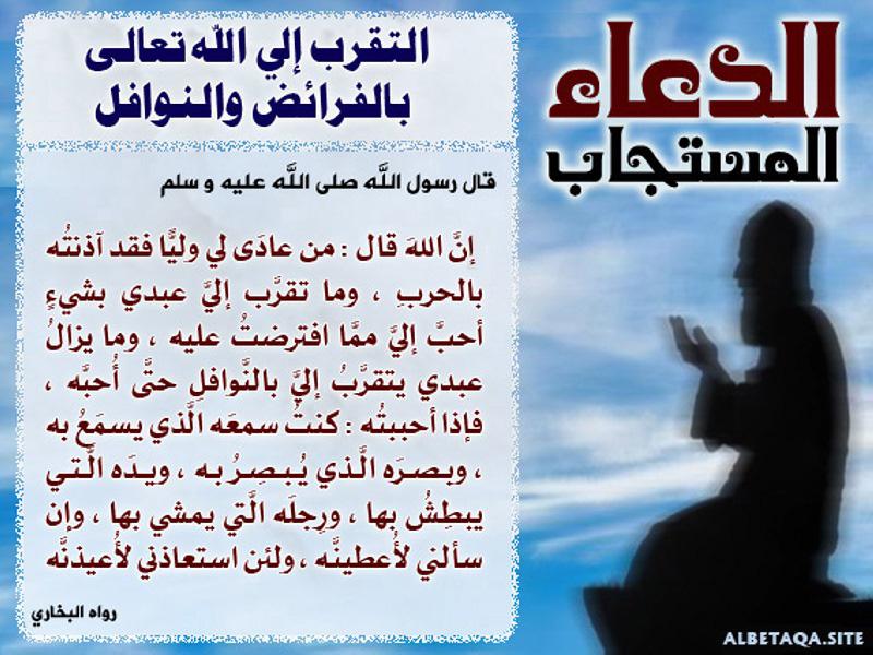 الدعاء المستجاب التقرب إلى الله تعالى بالفرائض والنوافل موقع البطاقة الدعوي