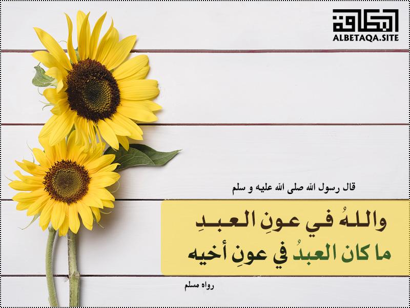 والله في عون العبد ما كان العبد في عون أخيه