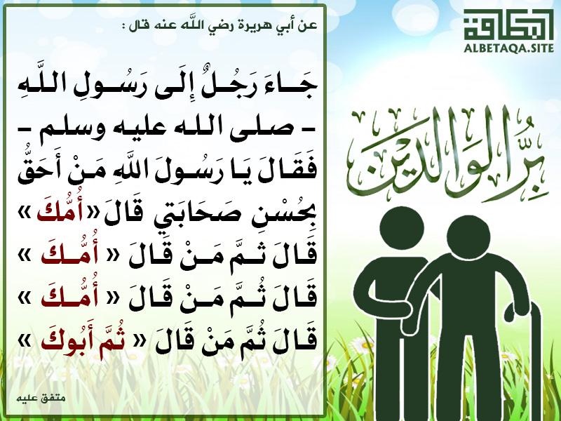 بر الوالدين من أحق بحسن صحابتي موقع البطاقة الدعوي