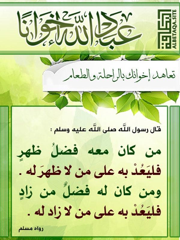 عباد الله إخوانا – تعاهدإخوانك بالراحلة والطعام